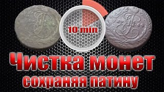 Чистка медных монет, сохраняя патину. Это волшебство! Cleaning of copper coins.
