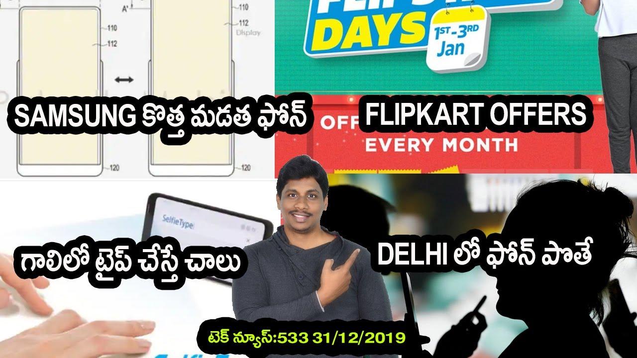 Noticias tecnológicas en telugu 533: 5 g en India, JioMart, 4 cámaras perforadas, SelfieType, ofertas de flipkart, perdidas + vídeo