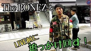 【The BONEZ】JESSE達をストーカーしてみた!! ? / To a person that may save someone