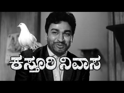 Kasturi Nivasa | Full Kannada Movies | Kannada New Releases Movie | Full Movie 2016 Upload