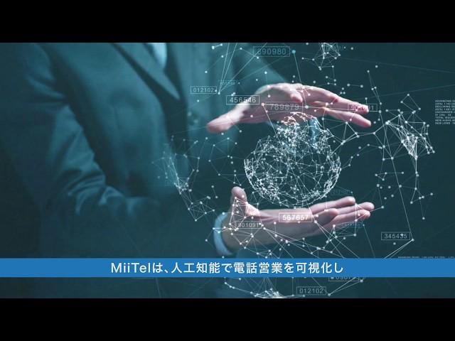MiiTelのイメージ