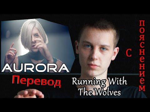 "Перевод: Aurora / ""Running With The Wolves"" с пояснением (Vlad M')"