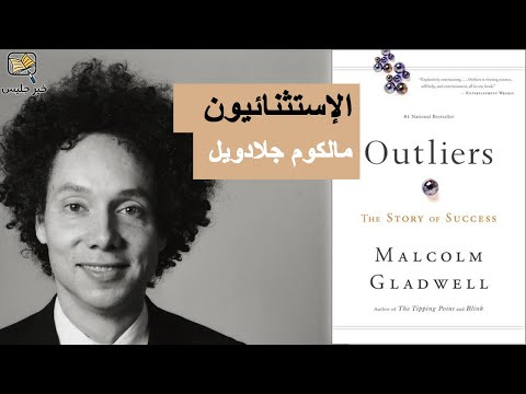 outliers مترجم