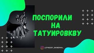 Сергей Матвиенко проиграл спор с Юлей Топольницкой и поехал в тату салон.
