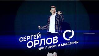Сергей Орлов - Про рынки и магазины (\