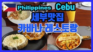 세부맛집 카바나레스토랑Philippines Cebu C…