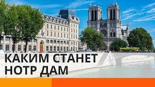 Хрустальный шпиль или пасека на крыше: каким станет Нотр-Дам де Пари  – Утро в Большом Городе