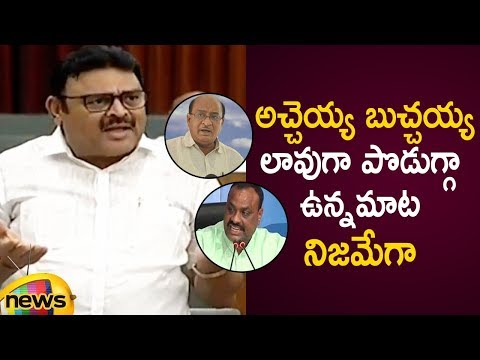 Ambati Rambabu Satirical Comments On Butchaiah Chowdary & Atchannaidu Personalities | AP Politics