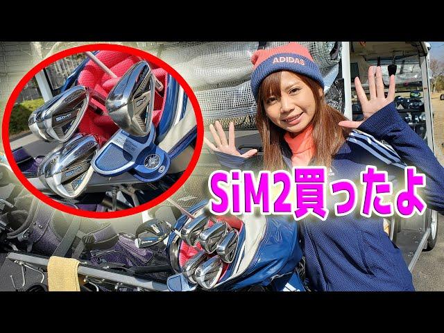 【衝撃】あゆSIM2 MAX D(計12万)を自分で買ってしまう。