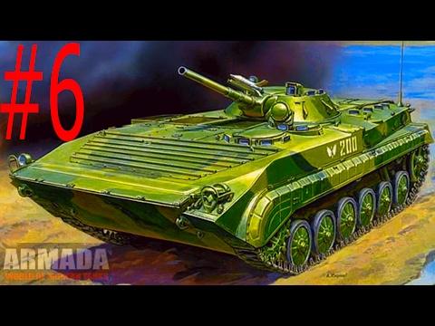 Мульт танки ARMADA MODERN TANKS# 6 Онлайн игра Боевые машинки. Новая битва танков Видео для детей