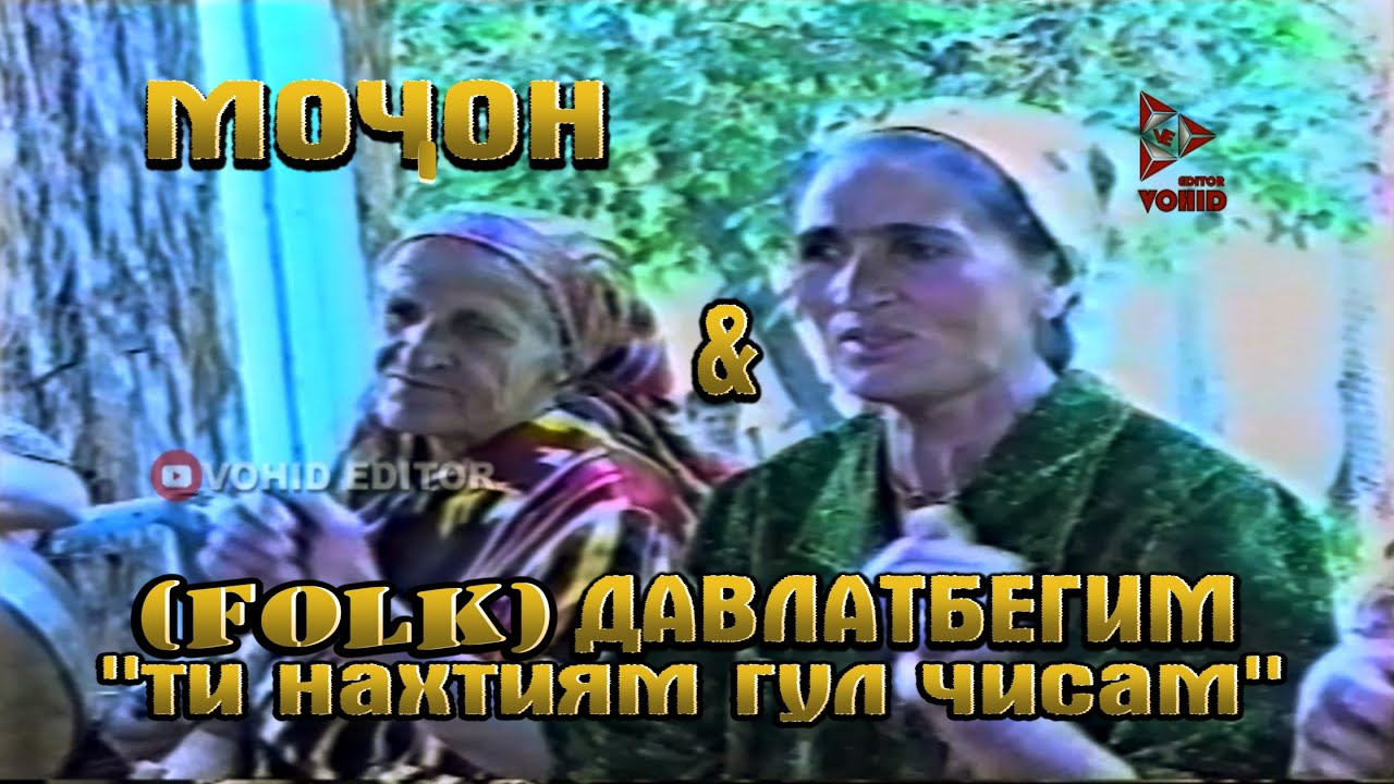 "Folk_1994""Ти нахтиям гул чисам"" Давлатбегим Фарходбекова ва Мочон_VoHidEdiTor_(Ахив-соли-1994)"