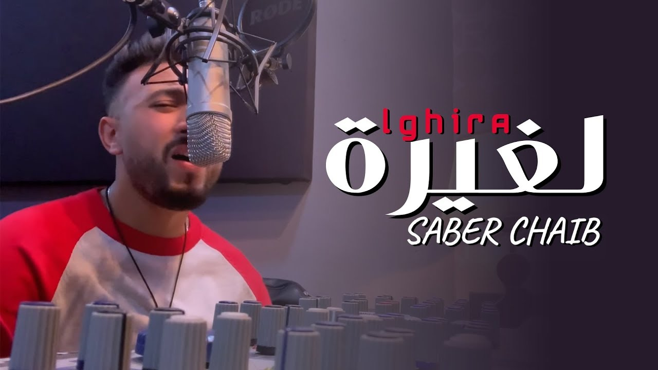 Saber Chaib - Lghira (Lyrics Music Video) صابر الشايب - لغيرة