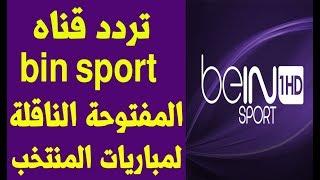 تردد قناة بي إن سبورت المفتوحة  bein sport HD  لنقل مباريات كأس العالم 2018