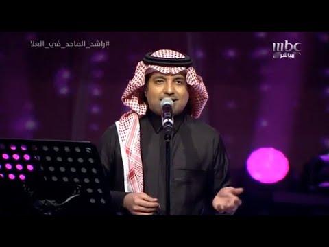 راشد الماجد يسلم راسك شتاء طنطورة 2019 Youtube