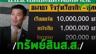 """เปิดบัญชีทรัพย์สิน""""ธนาธร""""อู้ฟู่5พันล้าน   20-09-62   ข่าวเย็นไทยรัฐ"""