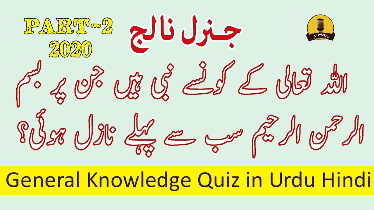 islamic general knowledge | questions and answers | part 2 | Aiman Urdu Lab