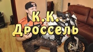 [Изучая Мотоцикл] К.К. Чувство газа.