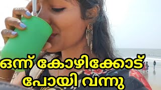 Our 2 days trip to calicut for KLF 2020|Simple saree makeup|Packing|Easy koova recipe|Asvi Malayalam
