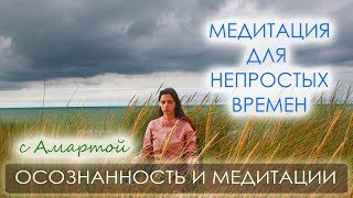 Медитация для непростых времен ∞ Медитация для начинающих.