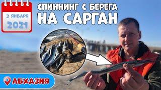 Рыбалка в Абхазии январь 2021 спиннинг с берега вкуснотища