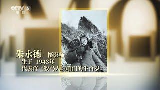 """【我的电影故事】我的电影故事——朱永德:希望以后能说""""厉害了,我国的电影"""""""