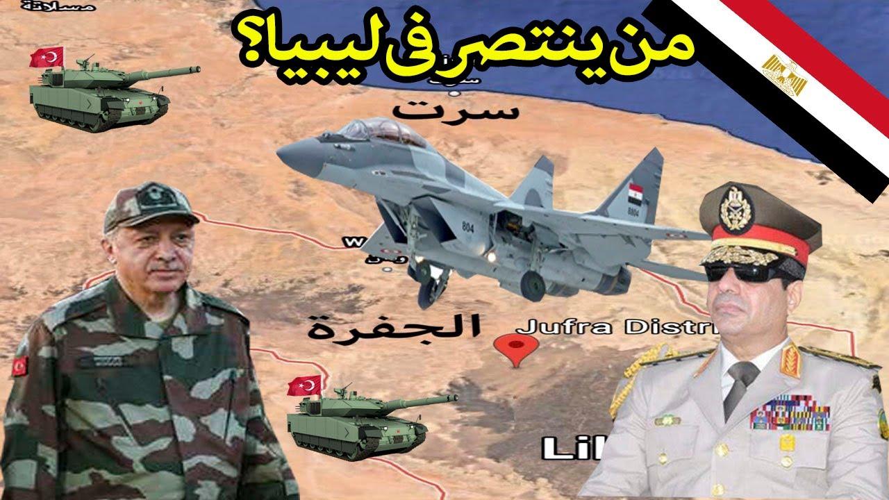 السلام العالمى : الجيش المصرى و التركى اردوغان فى ليبيا الجفرة سرت تحيا مصر السيسي حفتر