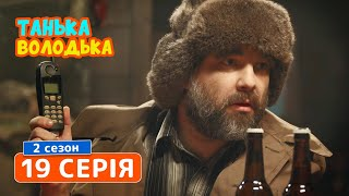 Танька и Володька (2019). 19 серия. Комедия, сериал
