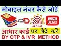 How to Link Aadhar Card Number with Sim Card mobile number using OTP & IVR at Home