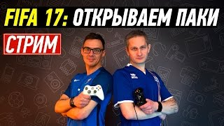 FIFA 17: ОТКРЫВАЕМ ПАКИ