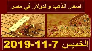 اسعار الذهب اليوم الخميس 7-11-2019 في مصر - سعر الذهب يعود للهبوط بعد ارتفاعه نسبيا أمس