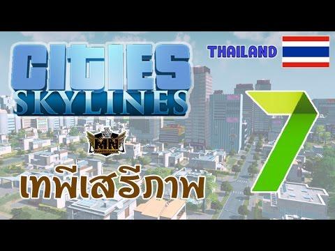 [Cities:Skylines] #10 เทพีเสรีภาพ SS.2 ep.7 [THAILAND]