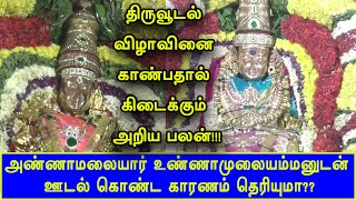 திருவூடல் விழாவினை காண்பதால் கிடைக்கும் அறிய பலன்!!! | | Thiruvannamalai | Britain Tamil Bhakthi