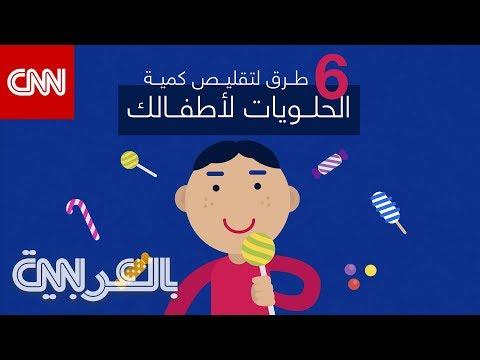 هل يتسبب السكر بفرط الحركة لدى الاطفال؟  - 15:53-2019 / 5 / 4