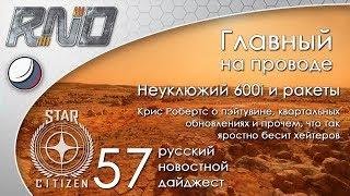 57-Star Citizen - Русский Новостной Дайджест Стар Ситизен