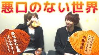 『レトルト&キヨ』の短所を長所に変えてみた thumbnail