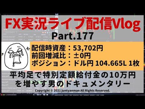 【FX実況ライブ配信Vlog】平均足で特別定額給付金の10万円を増やす男のドキュメンタリーPart.177