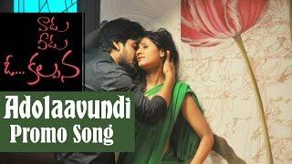 Adolaavundi Promo Song || Vaadu Veedu O Kalpana || Vishnu Reddy, Vardhan,Iraa Agarval