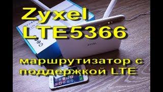 Zyxel LTE5366 маршрутизатор с поддержкой LTE