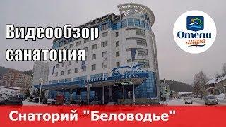 видео Гостиница Баваренок