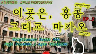 (ENG Sub) 필름카메라와 떠나는 홍콩&마카…