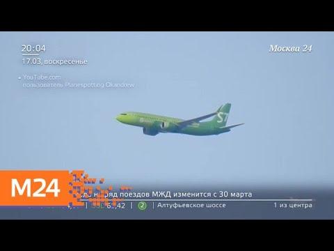 Специалисты расшифровали данные речевого самописца Boeing 737 Max 8 - Москва 24