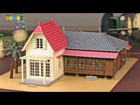 Miniature Paper Craft - My Neibour Totoro Satsuki and Mei's House みにちゅあーとキット となりのトトロ サツキとメイの家作り