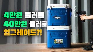 저렴한 아이스박스 성능 업그레이드 - 예티!! 드루와 …