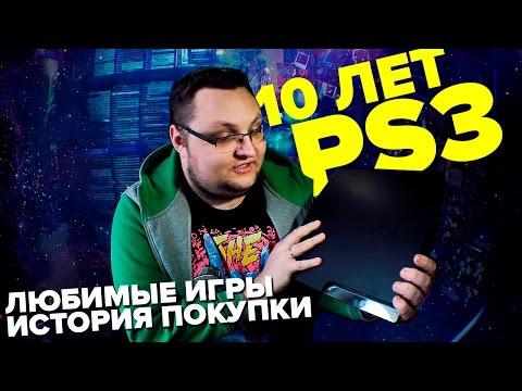 10 ЛЕТ PLAYSTATION 3