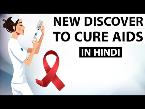 Curing HIV AIDS क्या यह संभव है? Medical research to eradicate AIDS explained, Current Affairs 2018