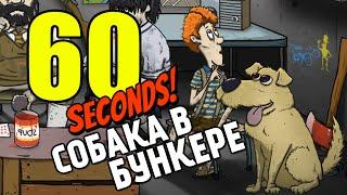 60 Seconds - Выживание с Собакой #7