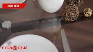 Стол обеденный Tilia. Обзор стола от Стол и Стул