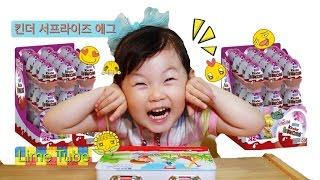 킨더 서프라이즈 에그를 처음 본 라임이 먹방 Kinder Surprise eggs & Toys 뽀로로