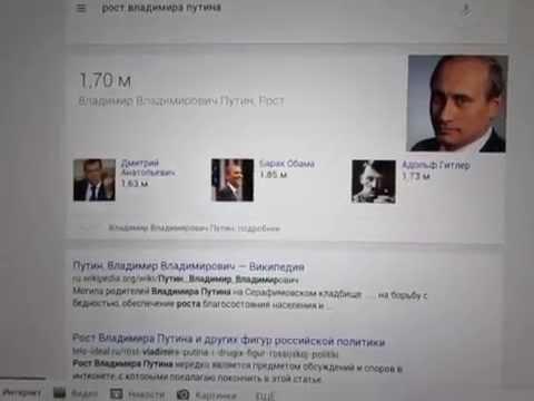 Рост Владимира Путина и рост Дмитрия Медведева.Новейшая версия.