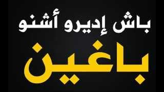 Ahmed Soultan, Dizzy Dros, DJ Van, Manal BK, Muslim & Shayfeen - Mantsayadch LyricsPro HD